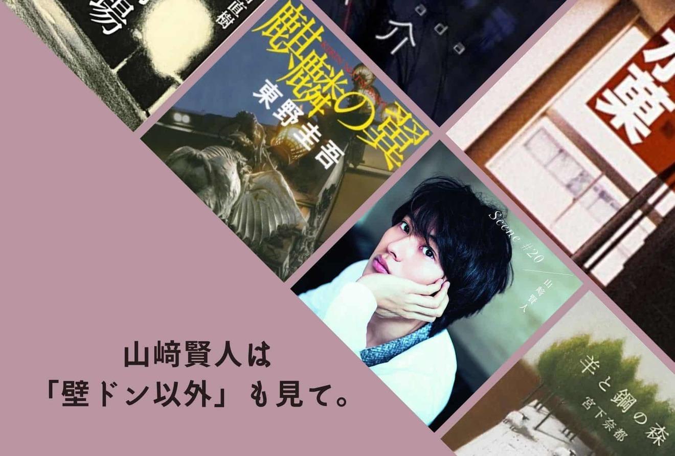 山崎賢人が出演した映画、テレビドラマを逆引き!実写化オファー殺到のからくり