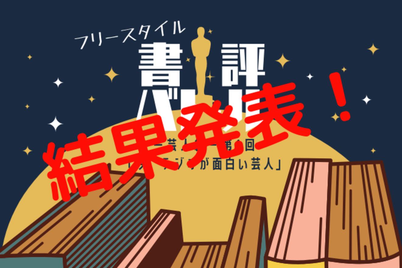 フリースタイル書評バトル-芸人編- 開催!第1回「今、ラジオが面白い芸人」