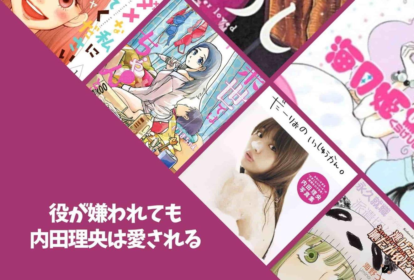 内田理央ことだーりおが出演した作品一覧!実写化した映画、テレビドラマを原作の魅力とともに紹介