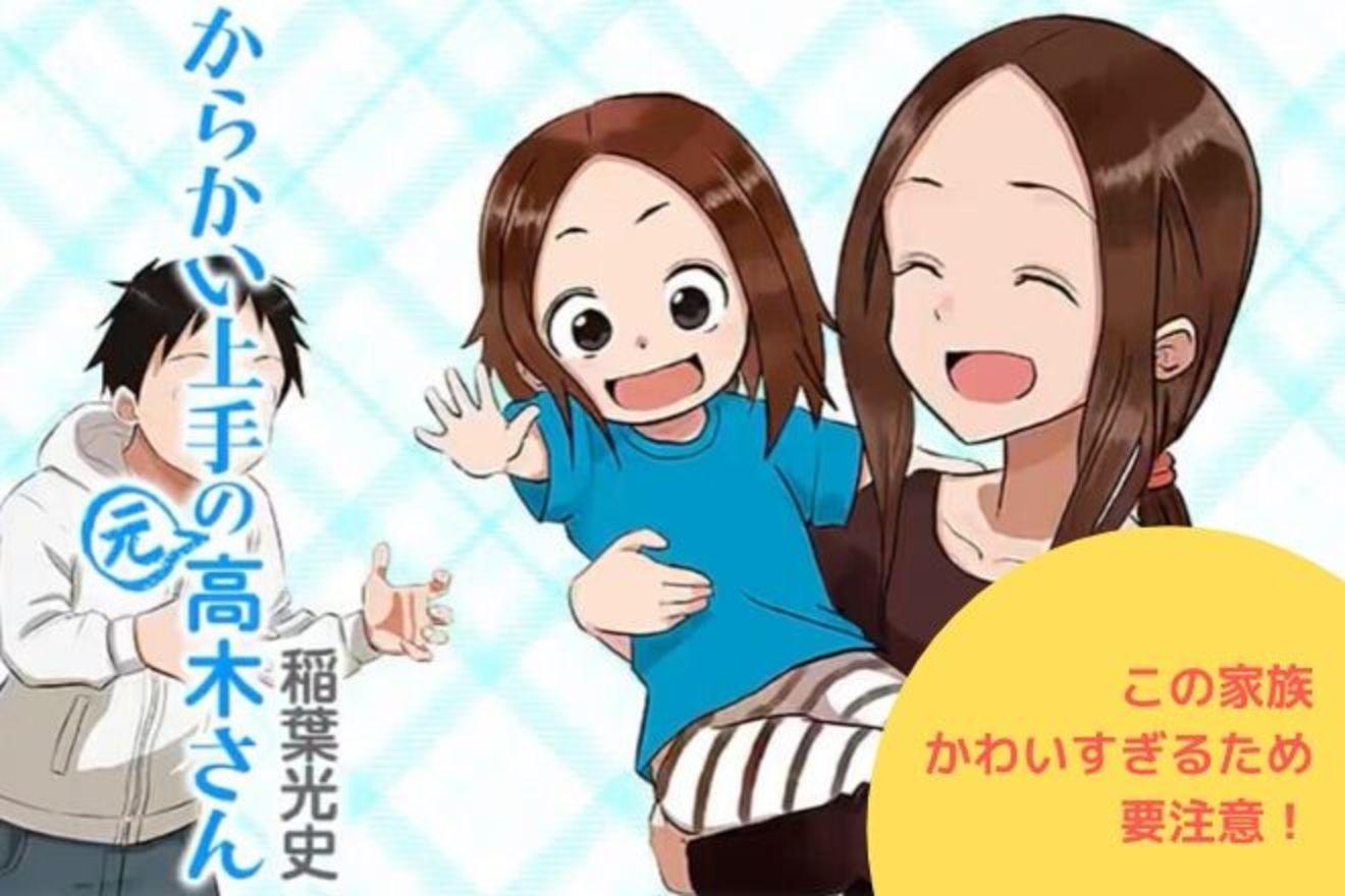 漫画『からかい上手の(元)高木さん』を紹介!かわいすぎる家族に悶絶必至!