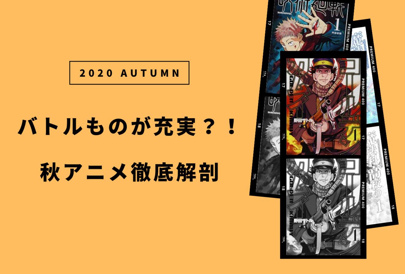 気になる2020年秋アニメは約20本!原作とあらすじを一挙公開!