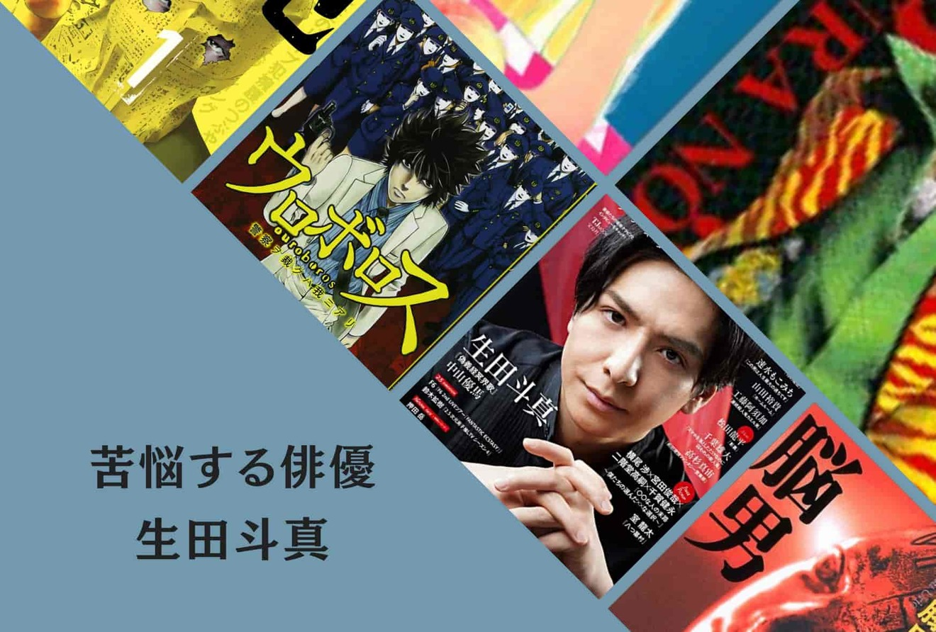 生田斗真はジャニーズ随一の俳優!実写化出演した映画、テレビドラマを原作ともに一挙紹介