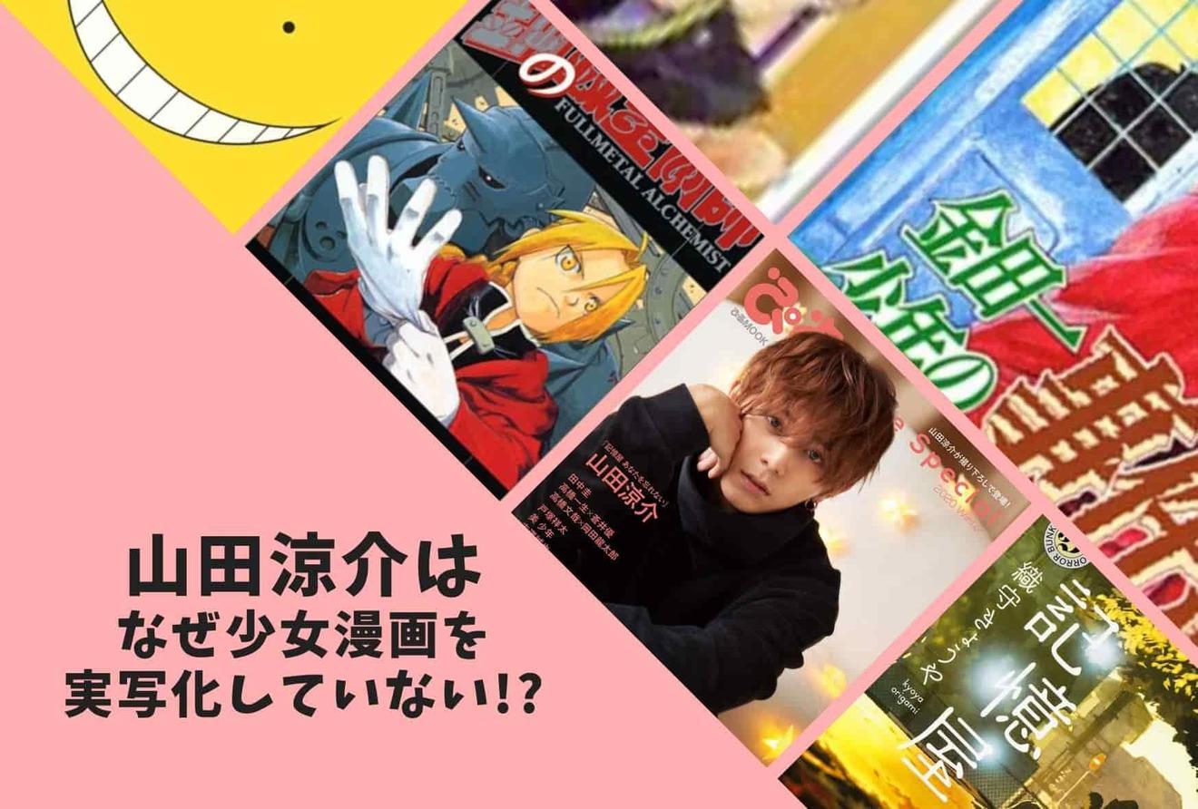 山田涼介は役作りのセンスも抜群!実写化出演した映画、テレビドラマを原作と一緒に紹介