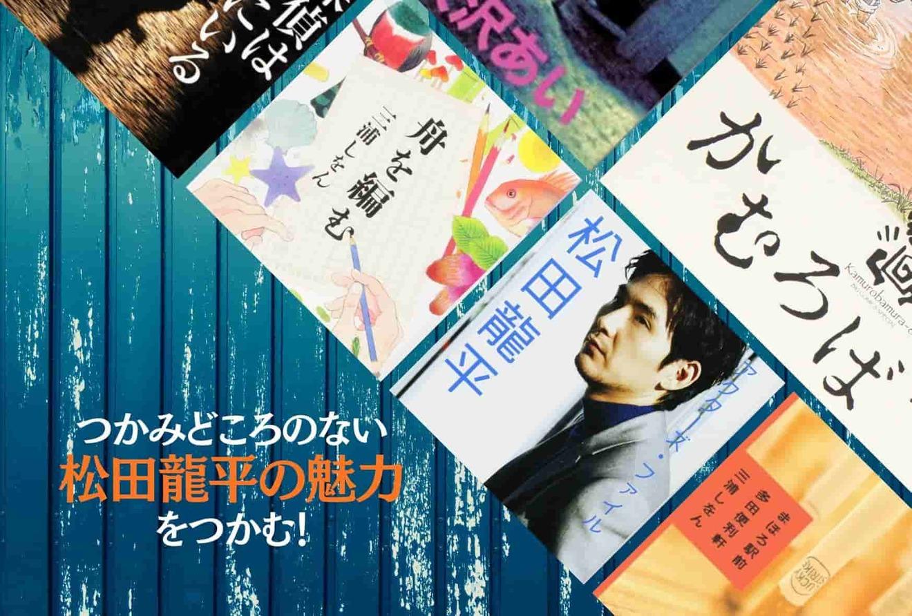 松田龍平が実写化出演した映画、テレビドラマ一覧!原作を読むとわかる変幻自在ぶり