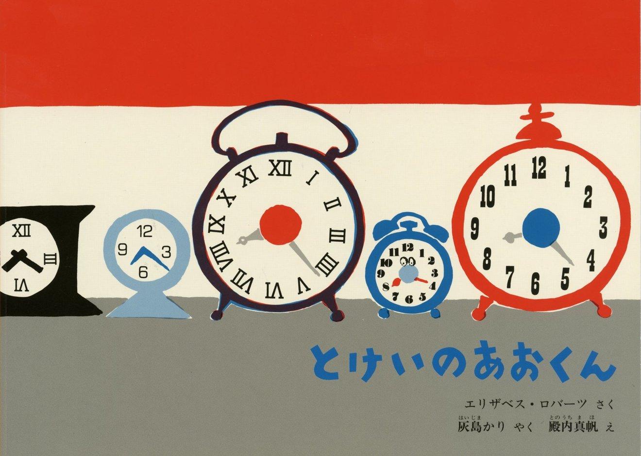 時計の絵本おすすめ6選!時間に興味をもつ2歳頃から読める、音の出るものなど