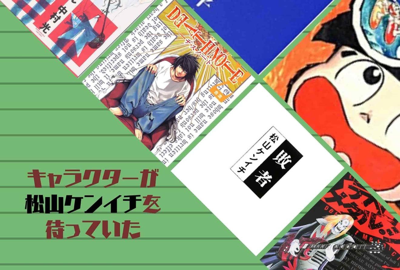 松山ケンイチは実写化がハマる!出演映画、テレビドラマの魅力と原作作品を紹介