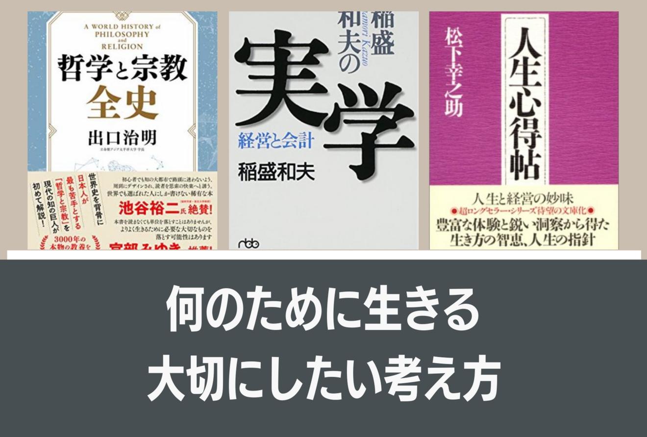 世界14カ国で翻訳された『生き方』を要約!稲盛和夫の人生哲学とは。