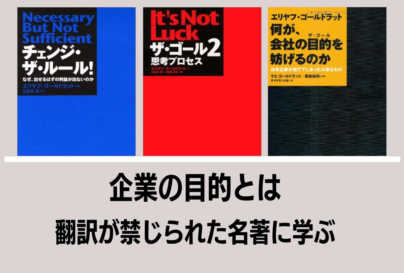 『ザ・ゴール』のまとめと解説!日本語訳は禁止されていた!?