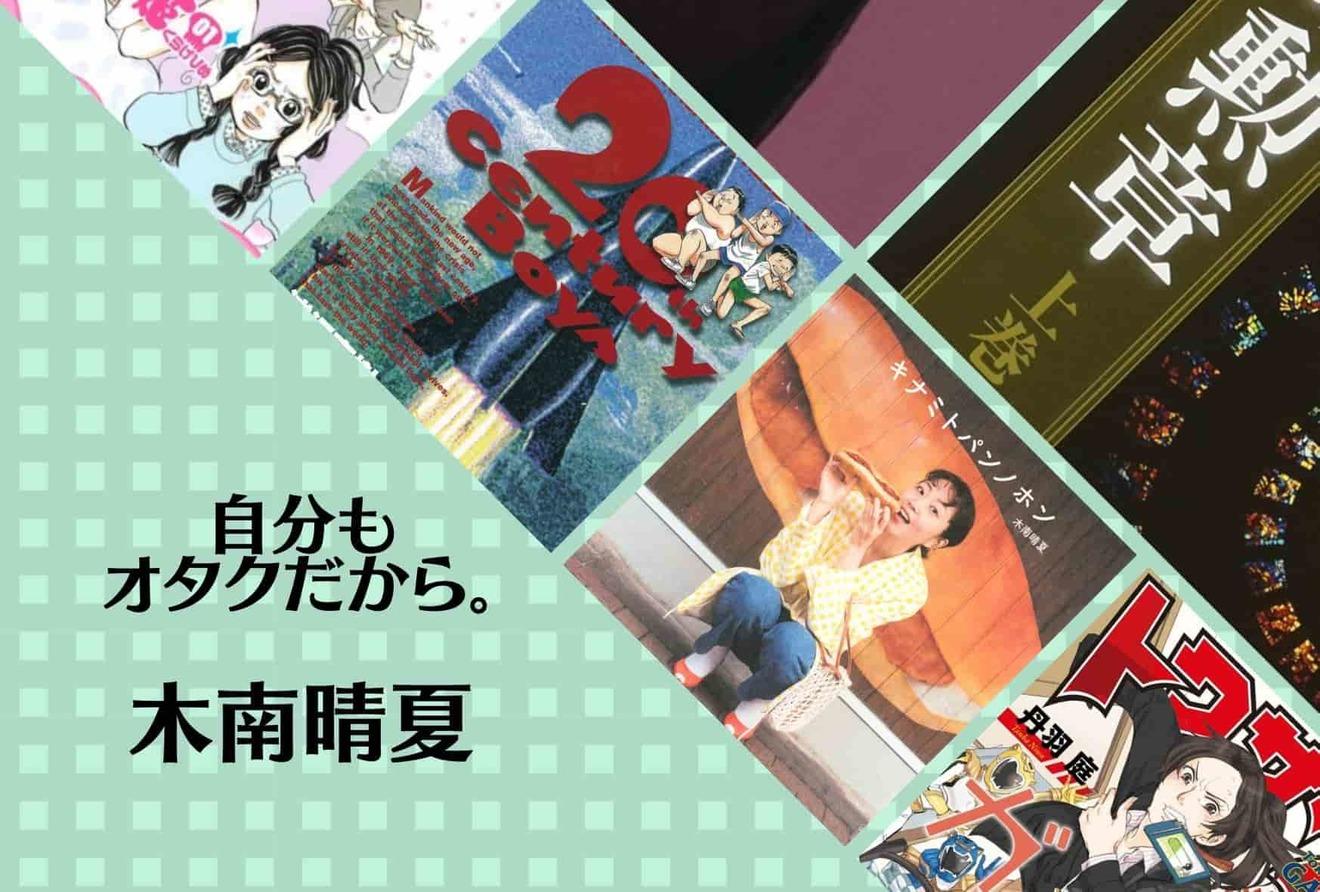 木南晴夏は実写化に定評あり!出演映画、テレビドラマの原作の魅力を活かす女優