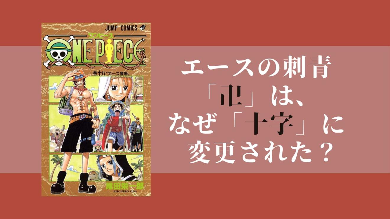 【ワンピース考察】エースの「卍」の刺青は、なぜ「十字」に変更された⁉︎