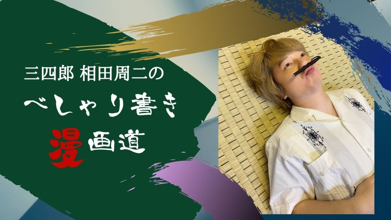 三四郎相田周二のべしゃり書き漫画道【連載初回】