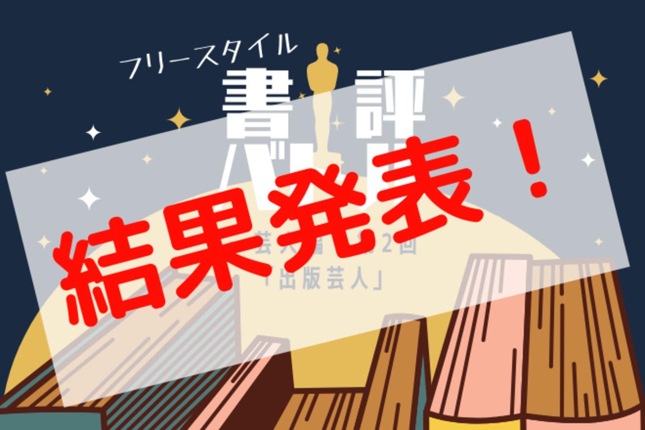 フリースタイル書評バトル-芸人編- 【第2回「出版芸人」】