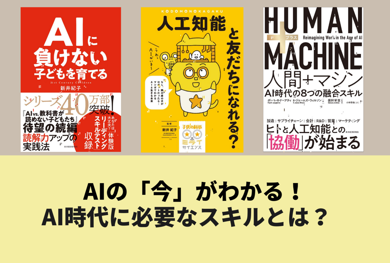 【30万部突破】『AI vs. 教科書が読めない子どもたち』の要約