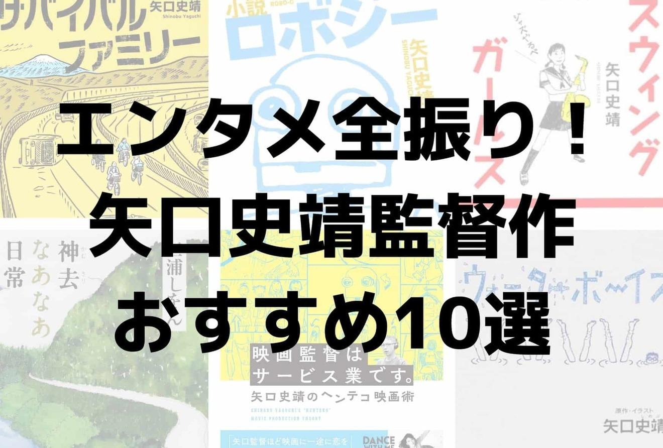矢口史靖の映画・テレビドラマをランキングでおすすめ!原作の魅力や書籍も紹介