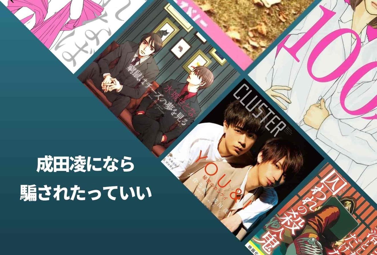 成田凌の人気の理由を出演作品から紐解く!実写化した映画、テレビドラマの原作の魅力も紹介