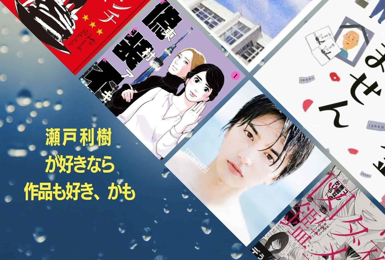 瀬戸利樹の実写化した映画、テレビドラマは原作もファンに刺さる!出演作を一挙紹介