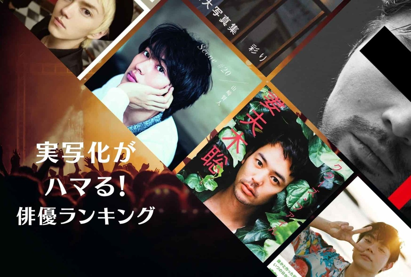 俳優ランキングTOP58!実写化がハマる俳優の特徴とは?若手から中堅まで徹底比較