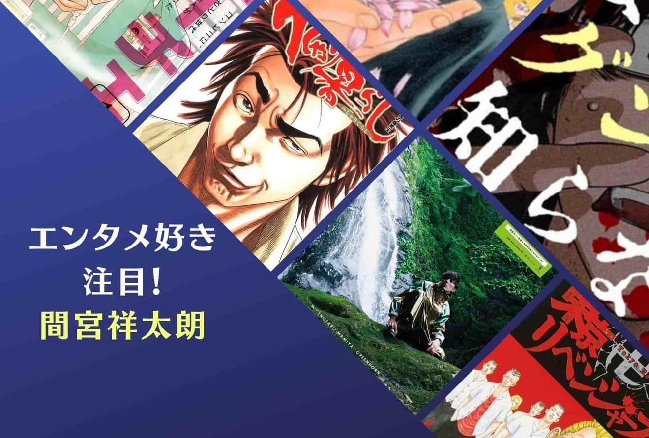 間宮祥太朗は実写化の達人!出演映画、テレビドラマの原作作品の魅力を紹介