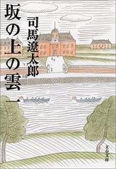 長編小説おすすめ5選!超長いけど、読んでおきたい名作たち【日本編】