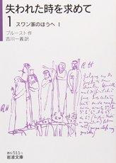 大河小説とは?意味や歴史、日本と海外のおすすめ名作を紹介!