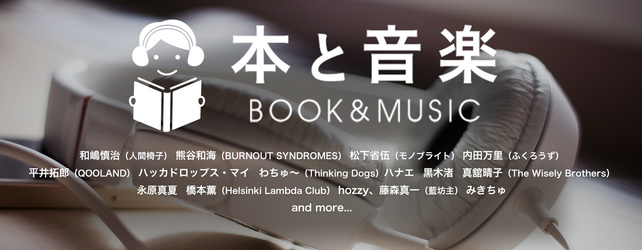 Music banner r