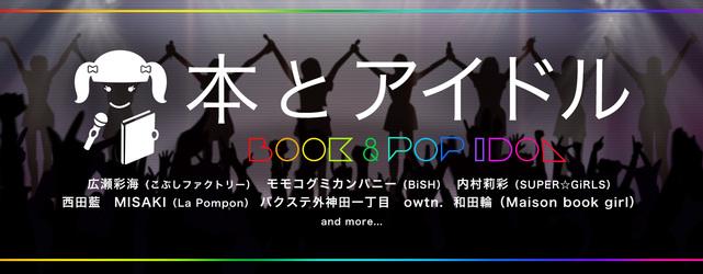 Idol banner r