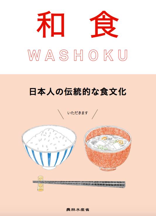 和食 WASHOKU