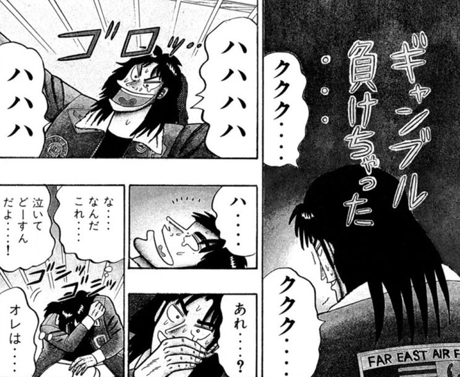 福本伸行のギャンブル漫画おすす...