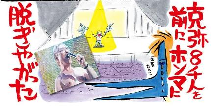 【西原×高須伝説ネタバレ3】高須克弥、脱ぐ