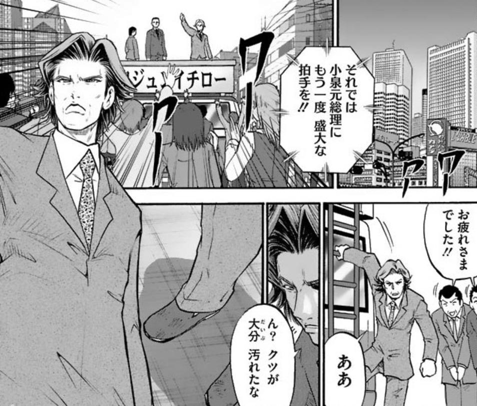 『ムダヅモ無き改革』の魅力をネタバレ紹介!激アツキャラ!小泉ジュンイチロー