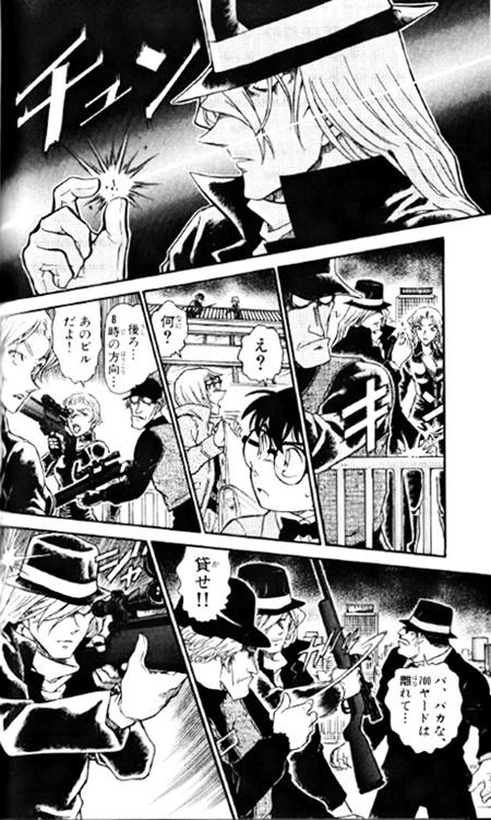 『名探偵コナン』ネタバレ考察3:黒の組織の構成員たち