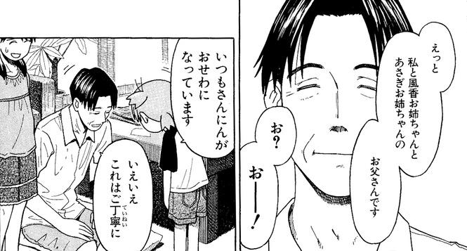 おっちゃん(綾瀬家の父)