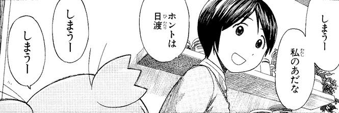 しまうー(日渡)