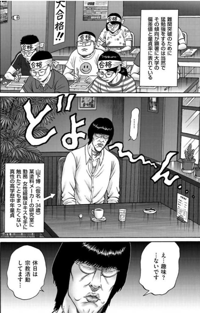 ケース2:妄想メンヘラ!ガチでやばい山下(34歳)