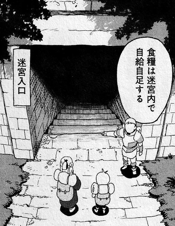 『ダンジョン飯』ネタバレ考察1:ダンジョンって何だ?