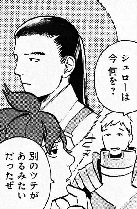 『ダンジョン飯』登場人物7:シュロー