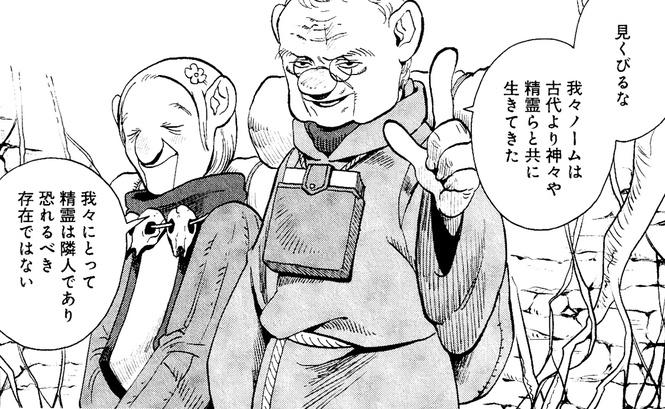 『ダンジョン飯』登場人物8:タンス夫妻