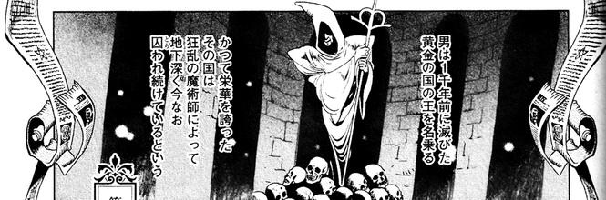 『ダンジョン飯』登場人物9:狂乱の魔術師