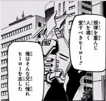 飯田天哉の兄【インゲニウム】