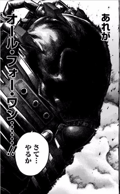 黒幕【オール・フォー・ワン】