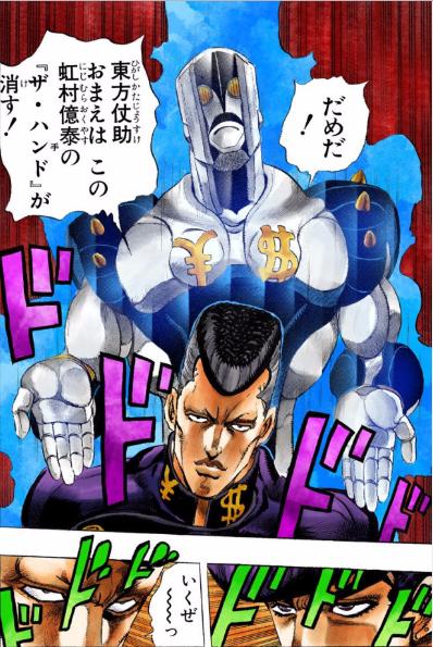 虹村億泰【ザ・ハンド】