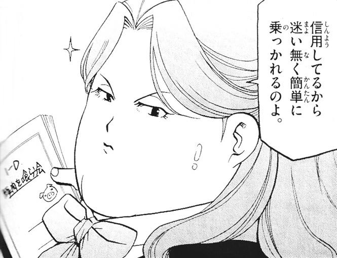 稲田多摩子