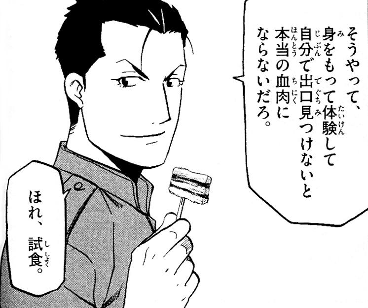 稲田真一郎