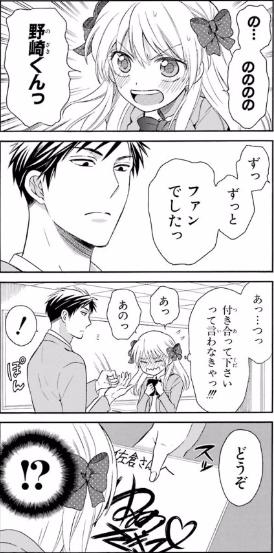 『月刊少女野崎くん』あらすじ