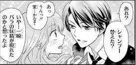 浪漫学園の可愛い王子様【鹿島遊】