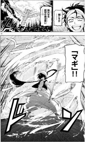 漫画『マギ』の魅力1:広大な世界観で描かれる