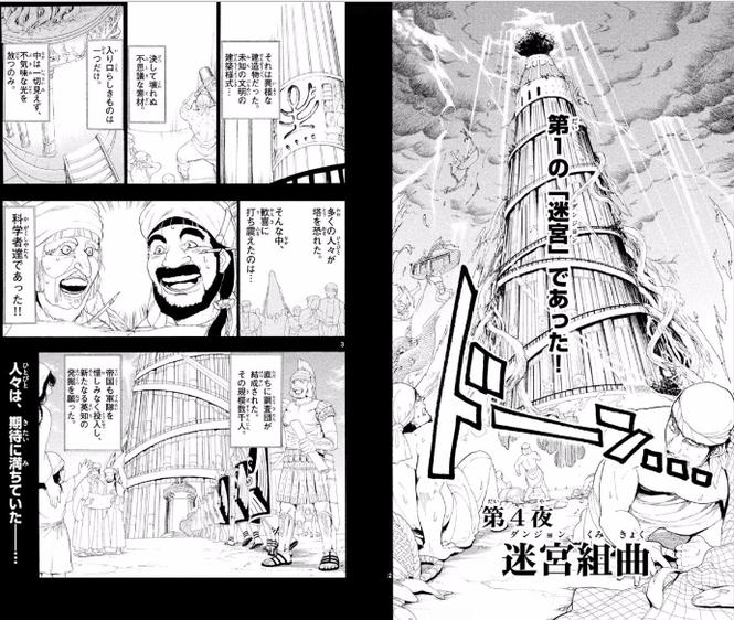 漫画『マギ』の魅力2:王道ファンタジー!設定が物語に奥行きを出す!