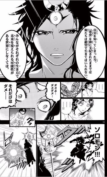 漫画『マギ』の魅力3:時代的にも広大な世界観!