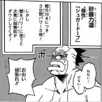 出席番号10番:砂藤力動(さとうりきどう)