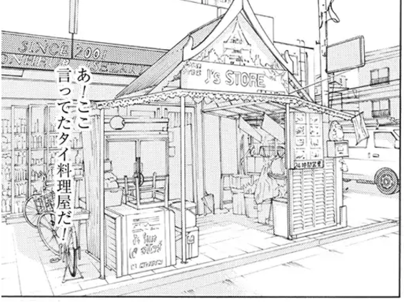 本格タイ料理で新たな恋が始まるお店【J's Store】